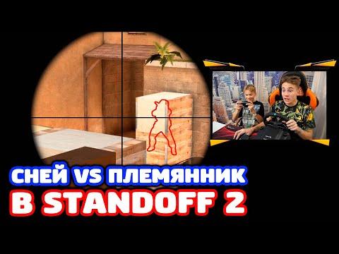 СНЕЙ НА РУЛЕ VS ПЛЕМЯННИК НА ТЕЛЕФОНЕ В STANDOFF 2!