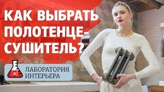 Как выбрать полотенцесушитель? Водяной или электрический? Дизайнерские радиаторы. Обзор и сравнение.