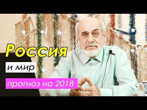 ПРОГНОЗ ДЛЯ РОССИИ на 2018 // выборы, кризис и отношения с западом