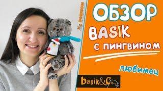 Обзор игрушки кота Басика с пингвином от Budi Basa