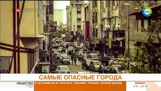 Самые опасные города мира. Эфир от 19.10.17