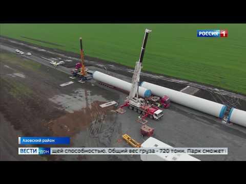 720 тонн элементов для будущей Азовской ВЭС доставили на строительную площадку