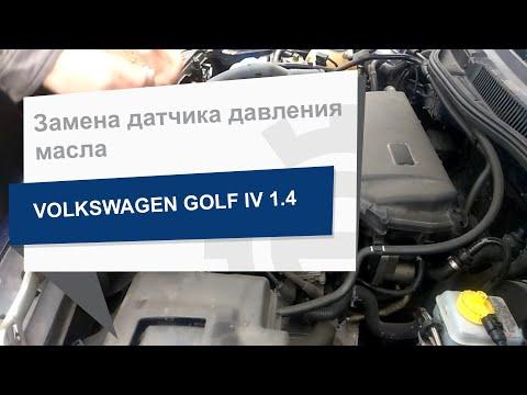 Заменить датчик давления масла FEBI 19014 на VW Golf 4
