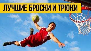 НЕВЕРОЯТНЫЕ БАСКЕТБОЛЬНЫЕ ТРЮКИ | Лучшие слэм данк броски в баскетболе с батута в прыжке