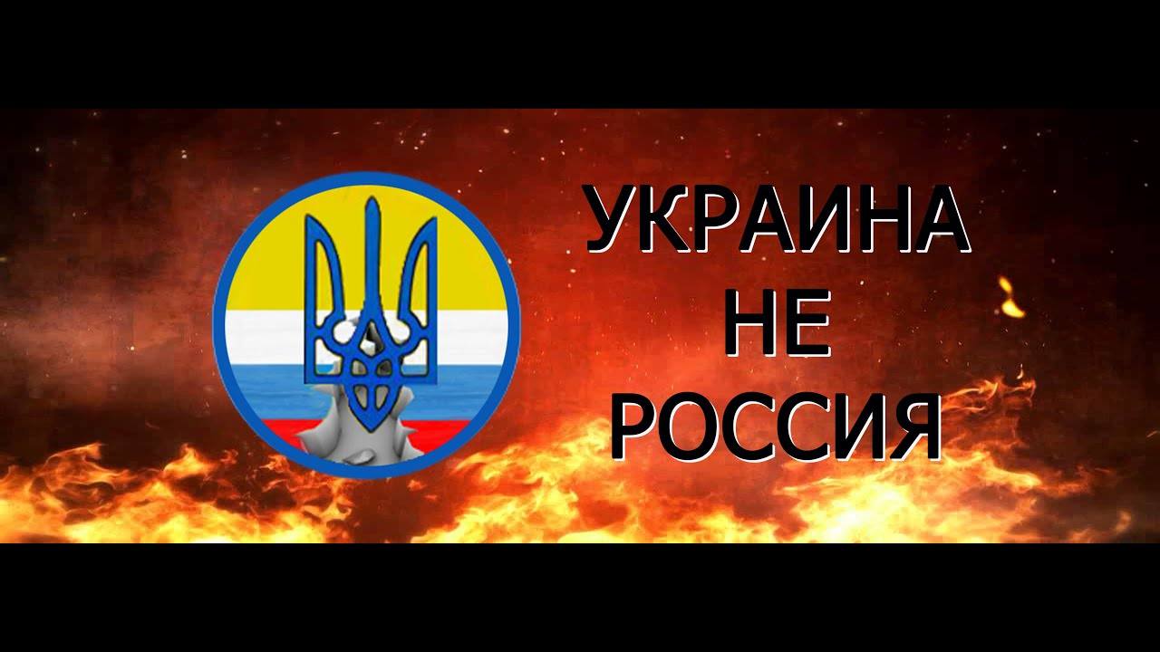 """Стрим """"УКРАИНА-не-РОССИЯ"""" 17.10.2021"""