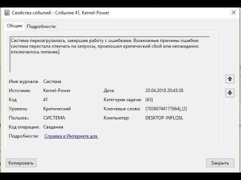 🚩 Windows 10 сам перезагружается Kernel Power