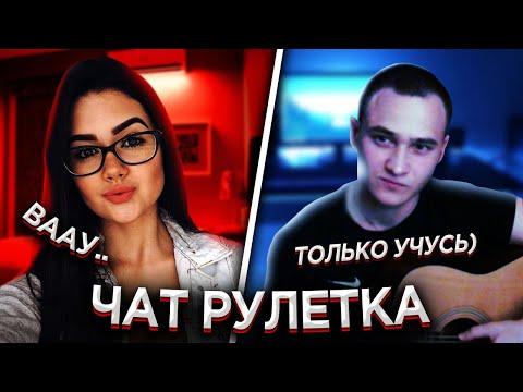 ГИТАРИСТ притворяется НОВИЧКОМ в Чат Рулетке   Реакция ДЕВУШЕК