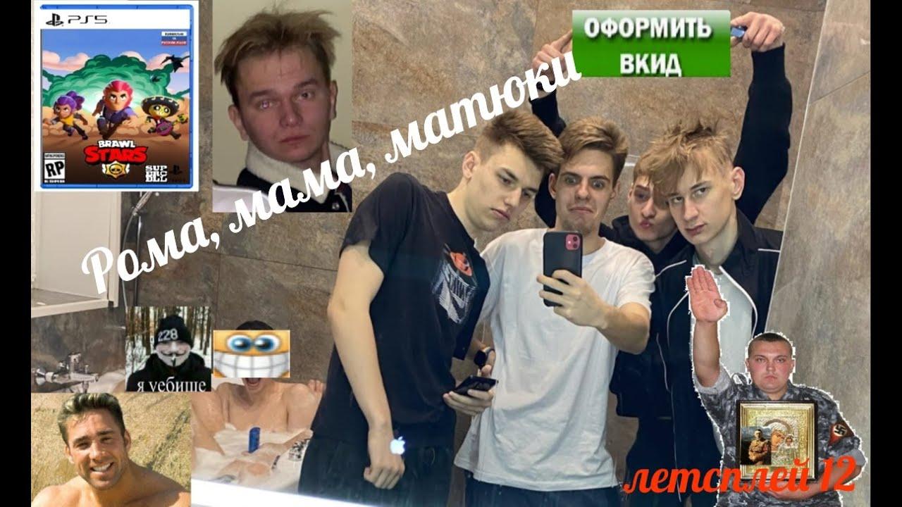 Letsplay Контр страйк с друзьями СЕРИЯ 12 (РОМА, МАМА, МАТЮКИ)