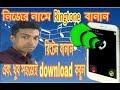 FDRM Online Name Ringtone Maker Free Download bangla song   Online Ringtone Banaye Download  kare