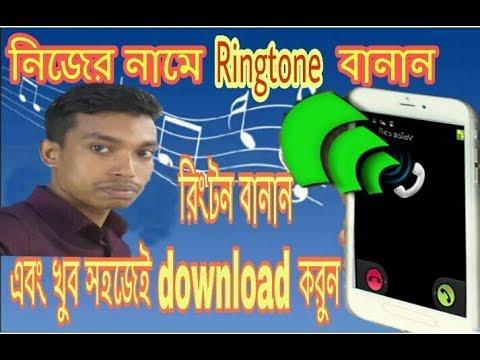 ringtone free download bengali songs