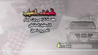 شيلة كشف الغياب كلمات تراحيب بن سويلم  اداء عقيل المقاطي
