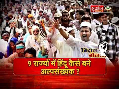 9 राज्यों में हिंदू बन गये अल्पसंख्यक. किसी को पता तक नहीं चला, या चलने नही दिया गया? #BindasBol