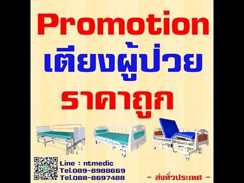 โปรโมชั่น!!! เตียงผู้ป่วยราคาถูก คุณภาพดี ส่งทั่วประเทศ Line: ntmedic