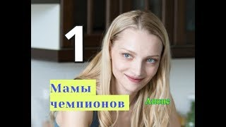 МАМЫ ЧЕМПИОНОВ сериал 1 серия Дата выхода анонс Сюжет