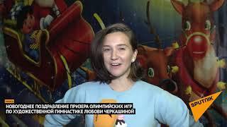 Каких трех морей пожелала в новогоднем поздравлении белорусам Черкашина