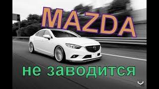 Mazda. Мазда 6 не заводится. Заводим.