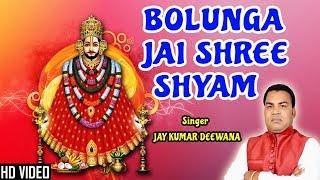 Bolunga Jai Shree Shyam I Khatu Shyam Holi I JAY KUMAR DEEWANA I Full HD Video