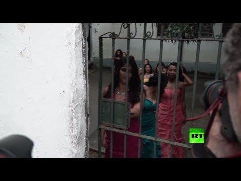 مسابقة الجمال في سجن برازيلي  - نشر قبل 17 دقيقة
