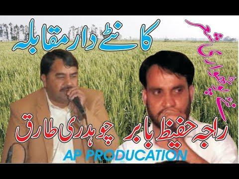 Pothwari sher Raja Hafeez Babar with Ch Tariq 2018 part 10, Apna Pothwar