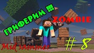 # 8 Зомби АПОКАЛИПСИС! Как правильно гриферить! - Майнкрафт видео