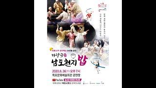 문화가있는날 마당극갯돌 남도천…