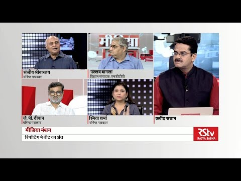 Media Manthan on Loss of Beat reporters in TV Journalism