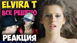 Elvira T - Все решено КЛИП | Русские и иностранцы слушают русскую музыку и смотрят русские клипы