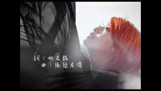 楊丞琳Rainie Yang-不被祝福的幸福(歌詞版MV)