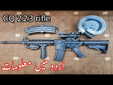 CQ 223 Rifle Price in Pakistan || Weapons Safety and