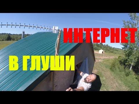 Интернет в деревне // вне зоны покрытия // хутор Загайки
