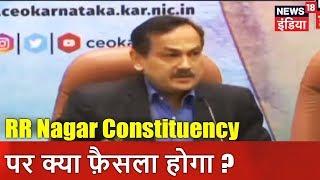 RR Nagar Constituency पर क्या फ़ैसला होगा?   Karnataka Election News   News18 India