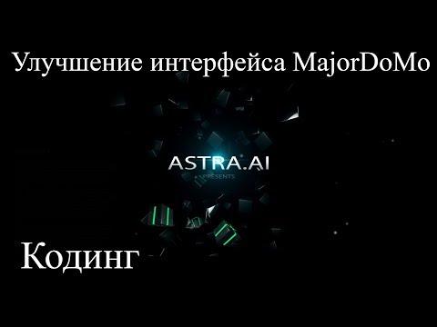 [Кодинг] Улучшение интерфейса MajorDoMo