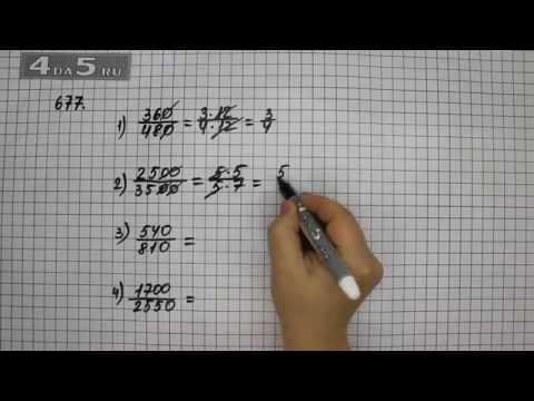 Упражнение 677. Математика 6 класс Виленкин Н.Я.