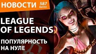 League of Legends. Популярность на нуле. Новости