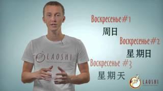 Даты и дни недели - грамматика китайского языка