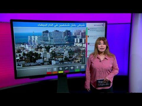 فيديو شرطي مغربي يقتل رجلا وامرأة بالرصاص  - 18:54-2019 / 7 / 10