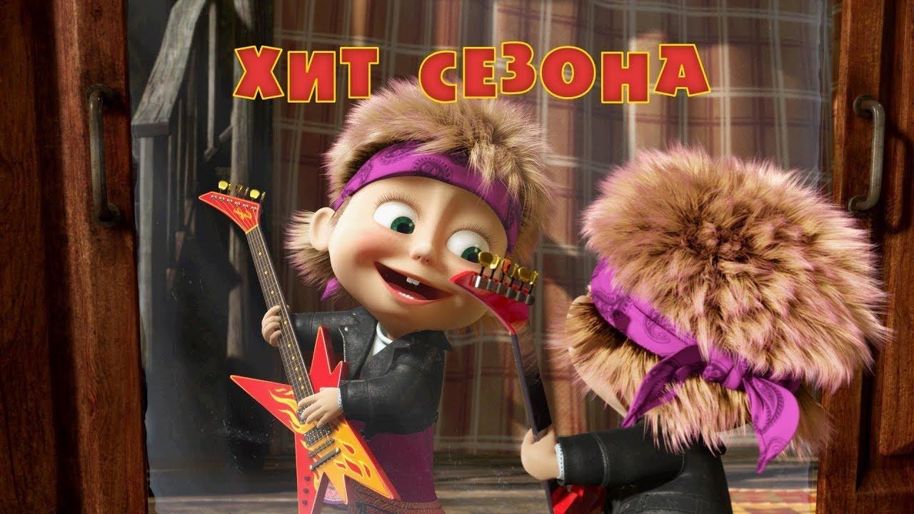 Маша и Медведь Новая серия!!! НОВИНКИ - Музыкальный мультик 2018 - Вкусная еда - Сладкоежка