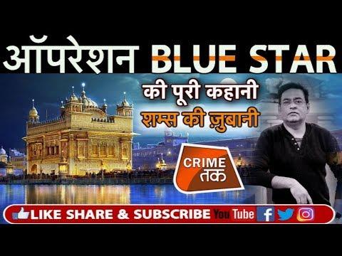 OPERATION BLUE STAR:कैसे INDIRA GANDHI ने GOLDEN TEMPLE में ARMY घुसाकर KHALISTAN समर्थक को भगाया