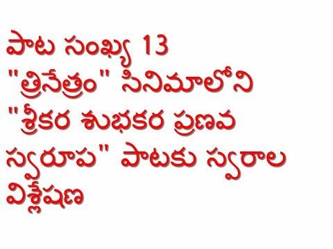 Sreekaanth Ch giving notes for sreekara subhakara pranava swarupa