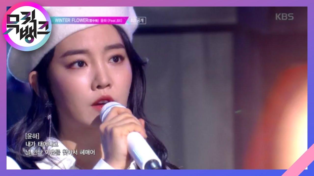 Download WINTER FLOWER(雪中梅) - YOUNHA(윤하)(Feat.BX) [뮤직뱅크/Music Bank] 20200117