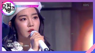 WINTER FLOWER(雪中梅) - YOUNHA(윤하)(Feat.BX) [뮤직뱅크/Music Bank] 20200117