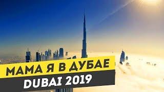 Дубай. ТОП 7 мест для посещения в Дубае