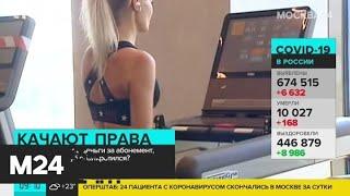 Жители Москвы столкнулись с проблемами при возврате средств за абонементы фитнес-клубов - Москва 24