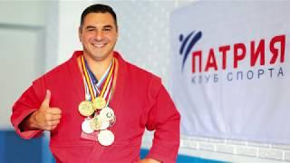 Клуб единоборств PATRIYA - Сурен Романович Балачинский