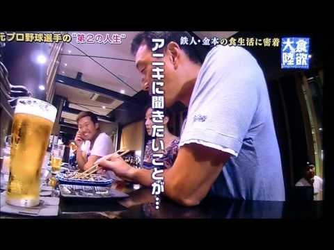 魔法のレストラン(金本知憲)