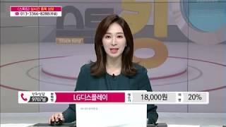 [종목 고민 해결! 투자 멘토링] '기가레인, 진양제약…