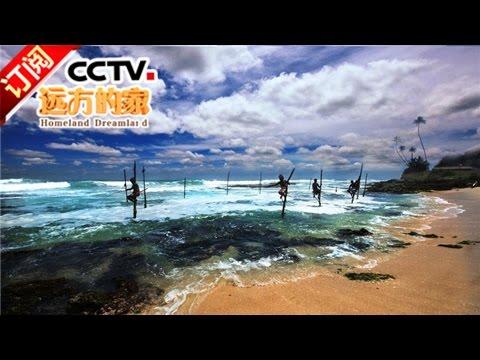 《远方的家》 20170317 一带一路(119)斯里兰卡 通往康提之路 | CCTV-4