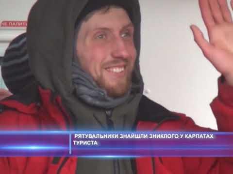 Рятувальники знайшли зниклого у Карпатах туриста