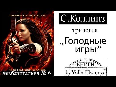 Книги★ГОЛОДНЫЕ ИГРЫ★, С.Коллинз #избачитальня