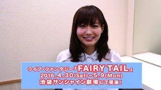 桃瀬美咲がライブ・ファンタジー『FAIRY TAIL』にてウェンディ・マーベ...